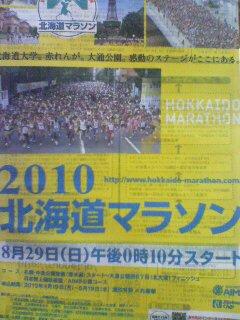 北海道マラソンの申し込み