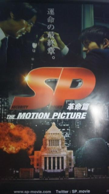 SP革命篇
