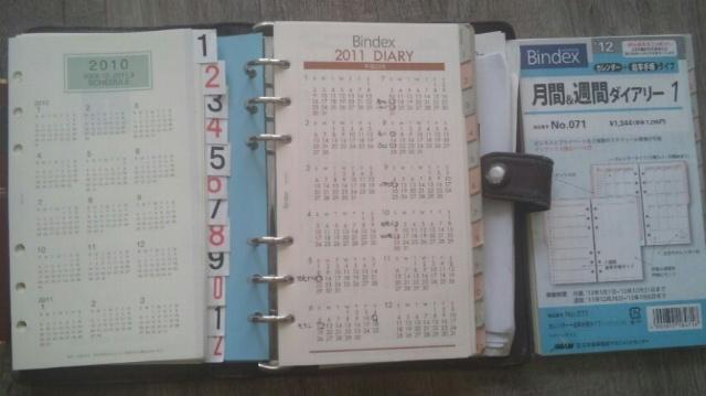 システム手帳リフィール